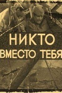 Никто вместо тебя (СССР, 1976)