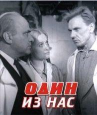 Один из нас (СССР, 1970)