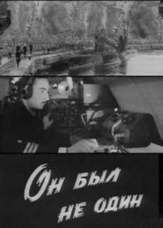 Он был не один (СССР, 1969)