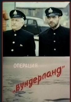 Операция «Вундерланд» (1989)
