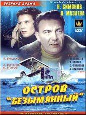 Остров Безымянный (СССР, 1946)