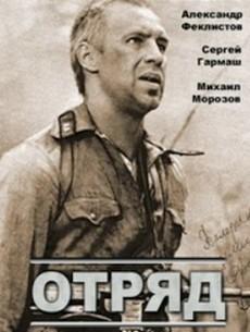 Отряд (СССР, 1984)