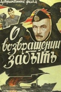 О возвращении забыть (СССР, 1985)