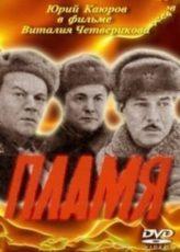 Пламя (СССР, 1974)