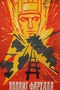 Подвиг Фархада (СССР, 1967)