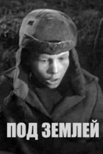 Под землей (1963)