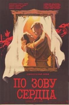 По зову сердца (СССР, 1985)