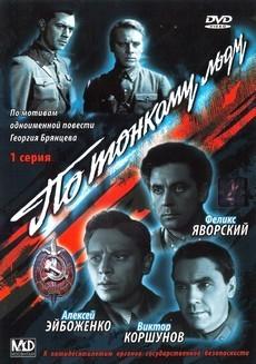 По тонкому льду (СССР, 1966)