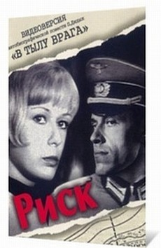 Риск (СССР, 1970)