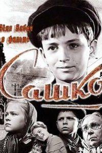 Сашко (СССР, 1958)