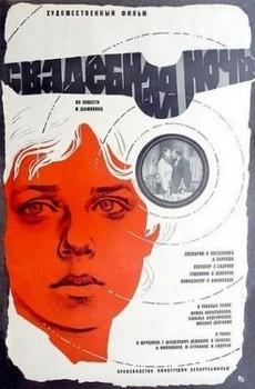 Свадебная ночь (СССР, 1980)