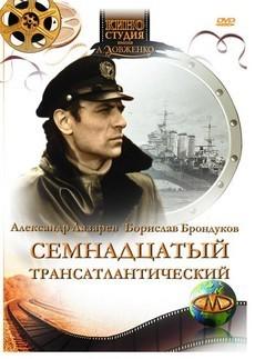 Семнадцатый трансатлантический (СССР, 1972)