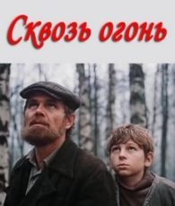 Сквозь огонь (СССР, 1982)