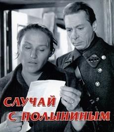 Случай с Полыниным (СССР, 1970)