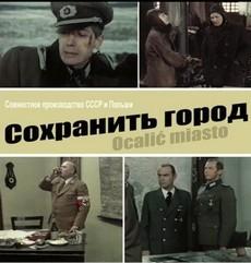 Сохранить город Спасти город (1976)