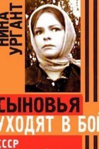 Сыновья уходят в бой (СССР, 1969)