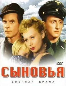 Сыновья (СССР, 1946)