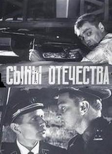Сыны отечества (СССР, 1968)
