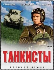 Танкисты (СССР, 1939)