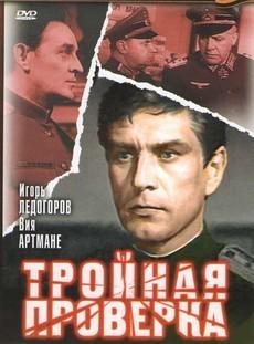 Тройная проверка (СССР, 1969)