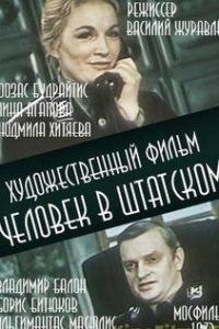 Человек в штатском (СССР, 1973)