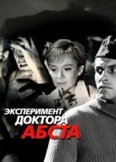 Эксперимент доктора Абста (СССР, 1969)