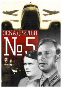 Эскадрилья №5