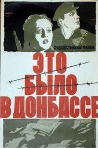 Это было в Донбассе (СССР, 1945)