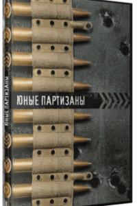 Юные партизаны (СССР, 1942)