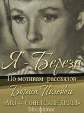 Я – «Береза» (СССР, 1964)