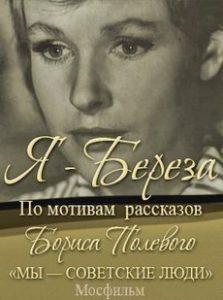 Я – «Береза» (1964)