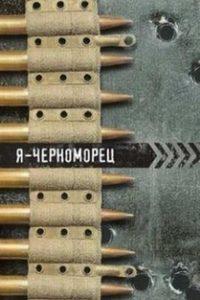 Я – черноморец (СССР, 1944)