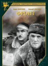 Фронт (СССР, 1943)