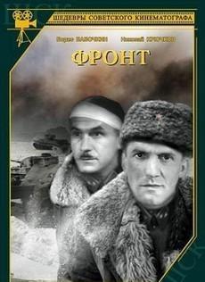 фронт 1943