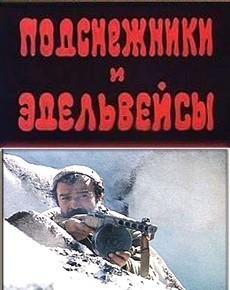 Подснежники и эдельвейсы (1981) фильм