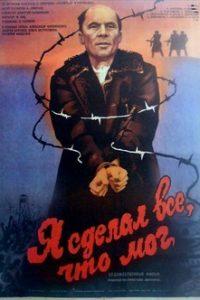 Я сделал все, что мог (СССР, 1987)