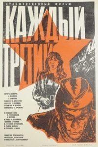 Каждый третий (СССР, 1980)