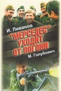 «Мерседес» уходит от погони (СССР, 1980)