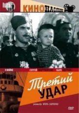 Третий удар / Южный узел (СССР, 1948)