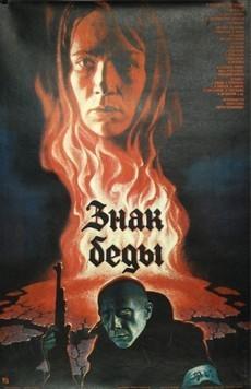 знак беды фильм 1986