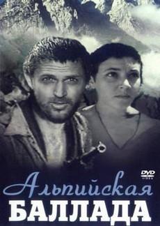 Альпийская баллада (СССР, 1965)