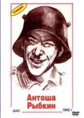 Антоша Рыбкин (СССР, 1942)