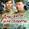 Аты-баты, шли солдаты… (СССР, 1976)