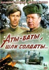 Аты-баты, шли солдаты... (СССР, 1976)