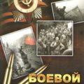 Цикл фильмов «Боевой киносборник» (СССР, 1941-1942)