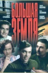 Большая земля (СССР, 1944)