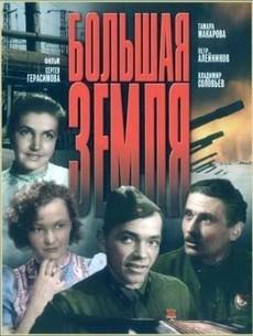 Фильм Большая земля 1944