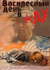 Воскресный день в аду (СССР, 1987)