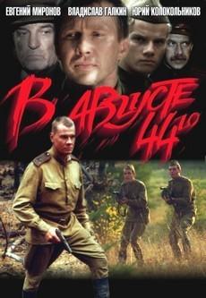 В августе 44-го (Россия, Белоруссия, 2001)
