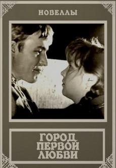 Город первой любви (СССР, 1970)